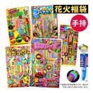 手持ち厳選 花火福袋 花火セット 20F29 花...