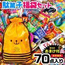 賞味期限 2020年9月2日【送料無料】 駄菓...