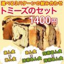 食パン 手作り食パン 焼きたて食パン あん...