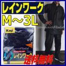 メール便発送 カジメイク レインウエア  防水 上下セット  M・L・LL・3L  レインワーク  お好きなサイズお選びください