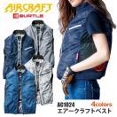 バートル AIR CRAFT エアークラフト  AC10...