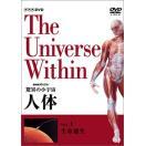 NHKスペシャル 驚異の小宇宙 人体 Vol.1「...
