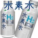 伊藤園 還元性 水素水 ボトル缶410ml×24本入り 高濃度水素水 弱アルカリ性 軟水 水素水