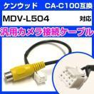 MDV-L504 ケンウッド バックカメラ カメラケーブル 接続ケーブル CA-C100互換 カメラ ナビ mdvl504