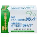 青汁 おいしい 葛の花 イソフラボン 青汁 【機能性表示食品】3g×30包入