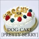 レストランの犬用ケーキ「プリティー・ベリ...