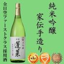 【優勝セール!】「ANAファーストクラス採用」「コンクール三冠達成」 蓬莱 純米吟醸 家伝手造り 1800ml