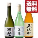 【送料無料・日本酒 飲み比べセット】獺祭...