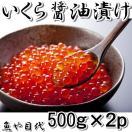 いくら 醤油漬け 1kg (500g 2個) プ...