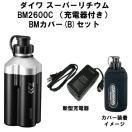送料無料 ダイワ スーパーリチウム BM2600C (充電器付き)(電動リールバッテリー)ブラック  BMカバー(B)セット