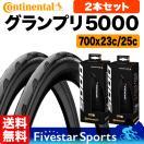 あすつく 送料無料 2本セット GRAND PRIX 5...