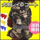 犬用 レインコート ポンチョ 犬 服 犬の服 ...
