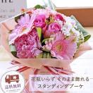 ギフト お祝い 即日発送 花 そのまま飾れ...
