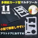 サバイバルグッズ マルチツール 多機能 カード型 アウトドア キャンプ 携帯工具 防災グッズ AD052 送料無料