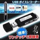 ボイスレコーダー USB 小型 ICレコーダー 8GB ワンタッチ録音 録音機 長時間 コンパクト MB009 送料無料