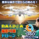 ドローン カメラ付 小型 360℃飛行 200万画素 SDカード付き ラジコンヘリコプター ギフト PA013-10