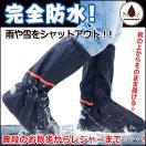 シューズカバー レインシューズ レインブーツ 雨具 防水 長靴 積雪 保護カバー 雨ガード ホワイトデー SH004 送料無料