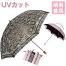 日傘 折りたたみ 折りたたみ傘 軽量 晴雨兼用 遮光 花柄 レースデザイン 日傘 レディース 上品 おしゃれ 折り畳み ホワイトデー ZK011 送料無料