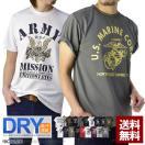 吸汗速乾Tシャツ メンズ ドライTシャツ 空挺兵 陸軍兵 海兵隊 プリントTシャツ 送料無料 D2K【パケ1】