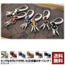 キーリング 革 フック BIGカラビナ キーホルダー 日本製 メンズ Z6J【パケ1】