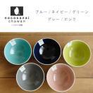 ノコサナイ茶碗 カラー
