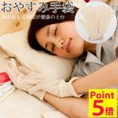 ASAFUKU おやすみ手袋 きなり (Rサイズ/Sサイズ)