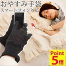 ASAFUKU おやすみ手袋スマートフォン対応 きなり/黒