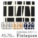 Finlayson CORONNAコロナ 玄関マット(45cm×70cm)/フィンレイソン
