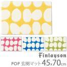 Finlayson POPポップ 玄関マット(45cm×70cm)/フィンレイソン