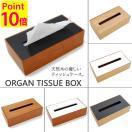 オルガンティッシュボックス ORGAN TISSUE BOX
