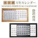 ウッデンパーペチュアルカレンダー/WOODEN PERPETUAL CALENDAR(MGNT)