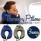 Threepy Pillow スリーピーピロー ネックピロー CONCISE