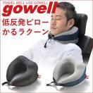 gowell 低反発 ピロー かるラクーン 極上トラベルギアシリーズ