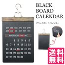 ブラックボードカレンダー BLACK BOARD CALENDAR