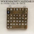 ウッドマグネットカレンダーSサイズ