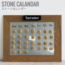 STONE CALENDAR ストーンカレンダー