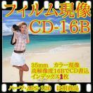カラーフィルム現像 + CD書込=高解像...