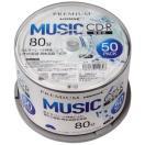 <新製品>【高品質ハイグレードメディア】PREMIUM HIDISC CD-R 音楽用 80分 ワイドエリア ホワイトプリンタブル スピンドルケース 50枚 HDSCR80GMP50