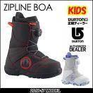 16-17 BURTON バートン キッズ KIDS YOUTH BOOTS スノーボード ブーツ 【ZIPLINE BOA 】ジップライン ボア 【返品種別SALE】