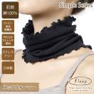 シンプル ネックウォーマー お肌にやさしい下着 Fleep フリープ 汗対策 UV 日本製 ネコポス可 81029 サイズ フリー
