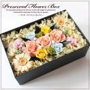 プリザーブドフラワー ボックス 四角 LLサイズ カラー:オレンジ BOXフラワー フラワーギフト 花 ギフト プレゼント 誕生日祝い