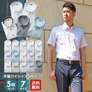 ワイシャツ 半袖 5枚セット Yシャツ 形態安定 おしゃれ ビジネス スリム カッターシャツ シャツ クールビズ 送料無料 flm-s51