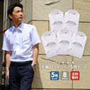 ワイシャツ 半袖 5枚セット Yシャツ ホワイト 白 シンプル 無地 形態安定 スリム ゆったり 制服 カッターシャツ クールビズ 送料無料 flm-s52