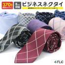 ネクタイ 洗える 細身 ナロー幅 6.5cm フォ...