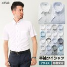 ワイシャツ メンズ 半袖 ボタンダウン 形態安定 カッターシャツ Yシャツ クールビズ