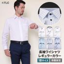 ワイシャツ長袖ドレスシャツYシャツメンズレギュラーカラー