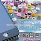 Lovely Button iPhoneホームボタンステッカー型抜き(シリコーン製)