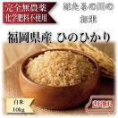 農薬不使用 白米 10kg (5kg×2袋) 令和元年 ひのひかり 送料無料 福岡県産 化学肥料不使用  ほたるの川のお米 当日精米 オーガニック 特別栽培