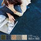 ラグ ラグマット マイクロファイバー シャギーラグ マット 185×185cm 正方形 ダイニングラグ カーペット 絨毯
