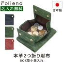 財布 メンズ 二つ折り 日本製 フォリエノ Folieno 本革 U字ファスナー 二つ折り財布 f001w グリーン ネイビー レッド オレンジ グレー イタリアンレザー 和柄